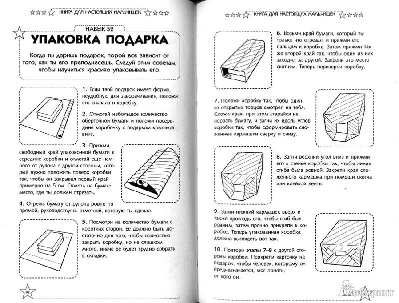 Иллюстрация 12 из 17 для Книга для настоящих мальчишек - Мартин Оливер | Лабиринт - книги. Источник: Черепанова  Людмила