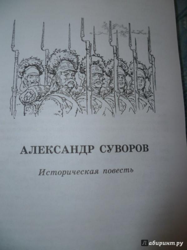 Иллюстрация 6 из 11 для Александр Суворов - Сергей Григорьев | Лабиринт - книги. Источник: Кудинова  Галина