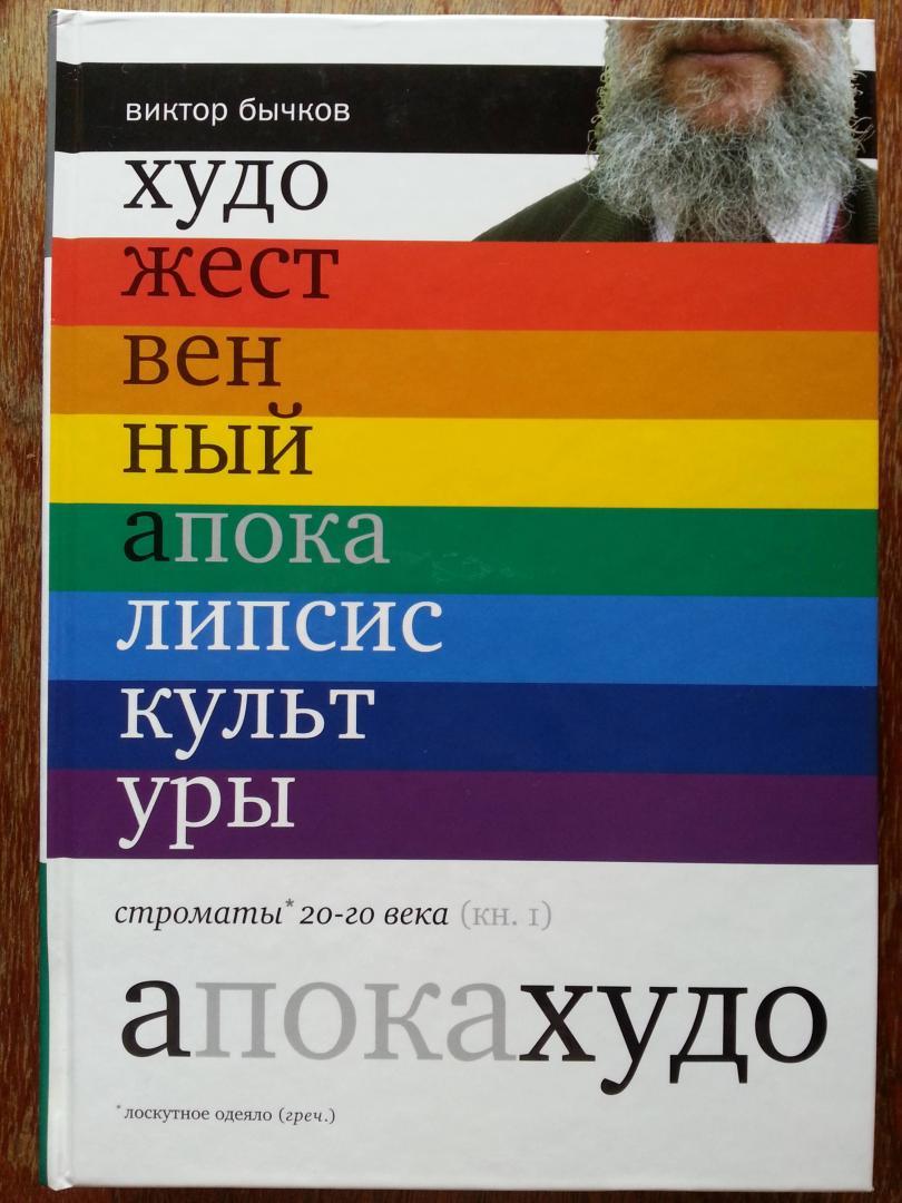 Иллюстрация 8 из 16 для Художественный апокалипсис культуры. Книга 1 - Виктор Бычков   Лабиринт - книги. Источник: Лабиринт