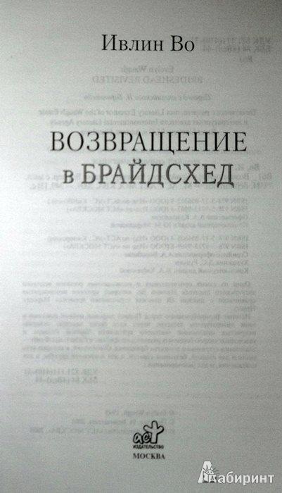 Иллюстрация 3 из 13 для Возвращение в Брайдсхед - Ивлин Во | Лабиринт - книги. Источник: Леонид Сергеев