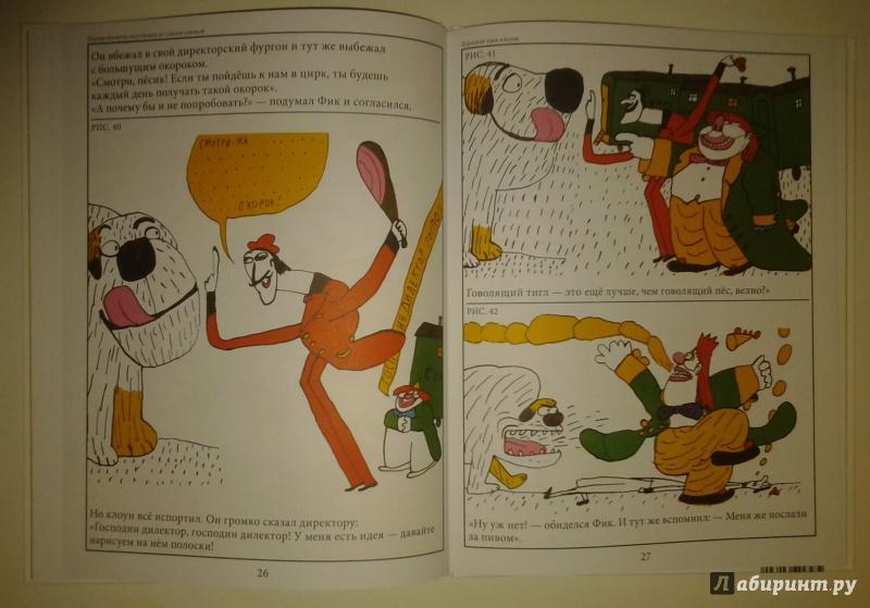 Иллюстрация 13 из 28 для Макси-пес Фик - Рудольф Чехура | Лабиринт - книги. Источник: молодцова  екатерина геннадьевна