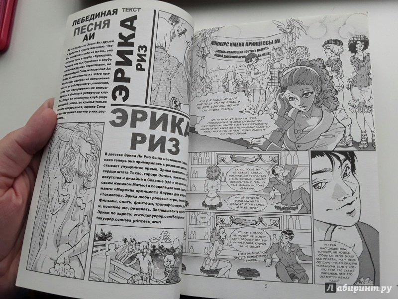 Иллюстрация 7 из 13 для Принцесса Аи. Слухи с той стороны | Лабиринт - книги. Источник: Ольга