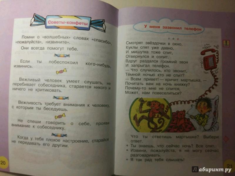 Иллюстрация 6 из 24 для Волшебная сила слов. Рабочая тетрадь по развитию речи. 1 класс. ФГОС - Климанова, Коти   Лабиринт - книги. Источник: Ольга