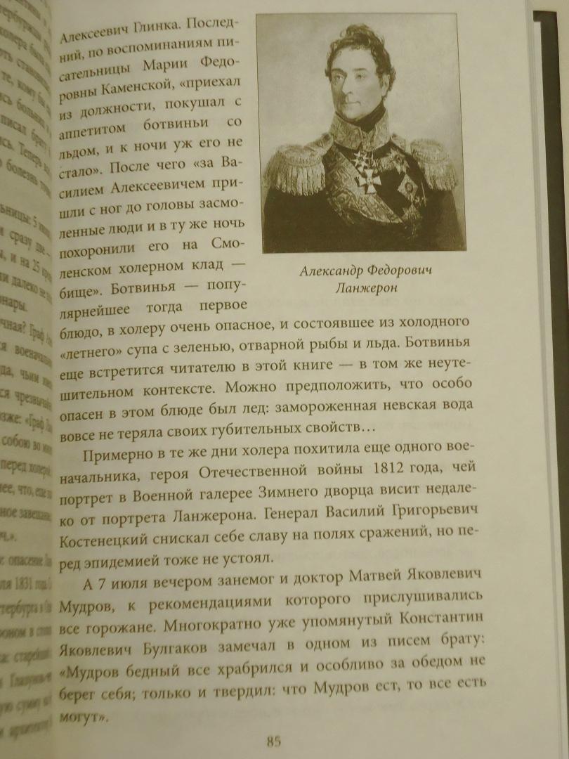 Иллюстрация 7 из 52 для Агонизирующая столица - Дмитрий Шерих | Лабиринт - книги. Источник: Затерянная