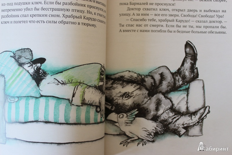 Иллюстрация 39 из 65 для Доктор Айболит - Корней Чуковский   Лабиринт - книги. Источник: so-vanille