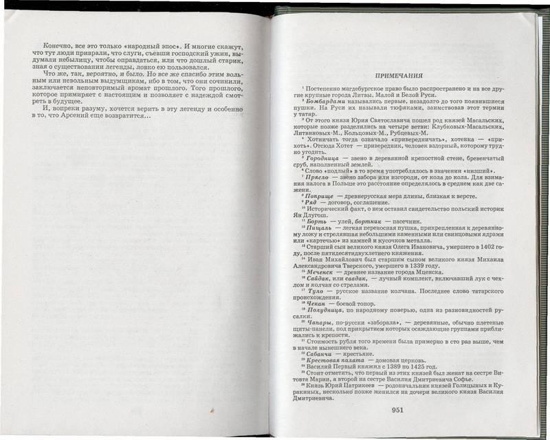 Иллюстрация 4 из 4 для Русь и Орда: историческая эпопея - Михаил Каратеев | Лабиринт - книги. Источник: Robar