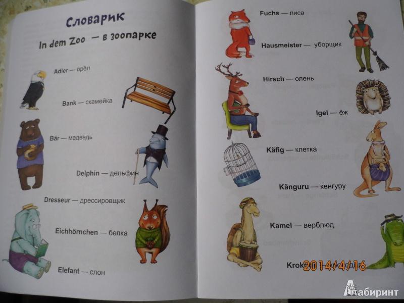 Иллюстрация 4 из 14 для Учим немецкие слова вместе с детьми: зоопарк - Каролина Малышенко | Лабиринт - книги. Источник: Настена 31