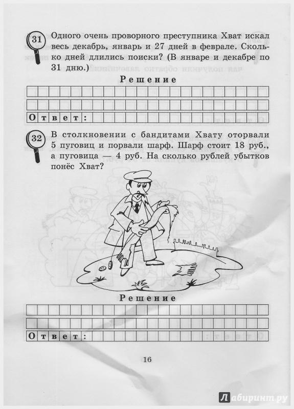 Иллюстрация 4 из 25 для Сыщик Хвата. Задачи на вычисление в пределах 1000. 3 класс - Марк Беденко | Лабиринт - книги. Источник: liana13
