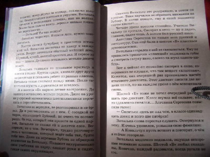 Иллюстрация 3 из 3 для Выдумщик с третьей парты - Ольга Златогорская   Лабиринт - книги. Источник: Алёнка