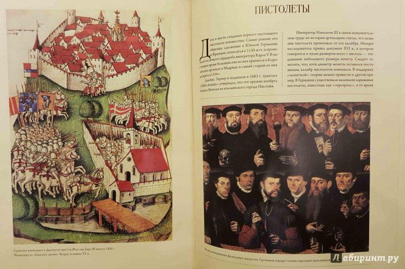 Иллюстрация 5 из 7 для Оружие Западной Европы XV-XVII вв. Книга II - Ефимов, Рымша | Лабиринт - книги. Источник: latov