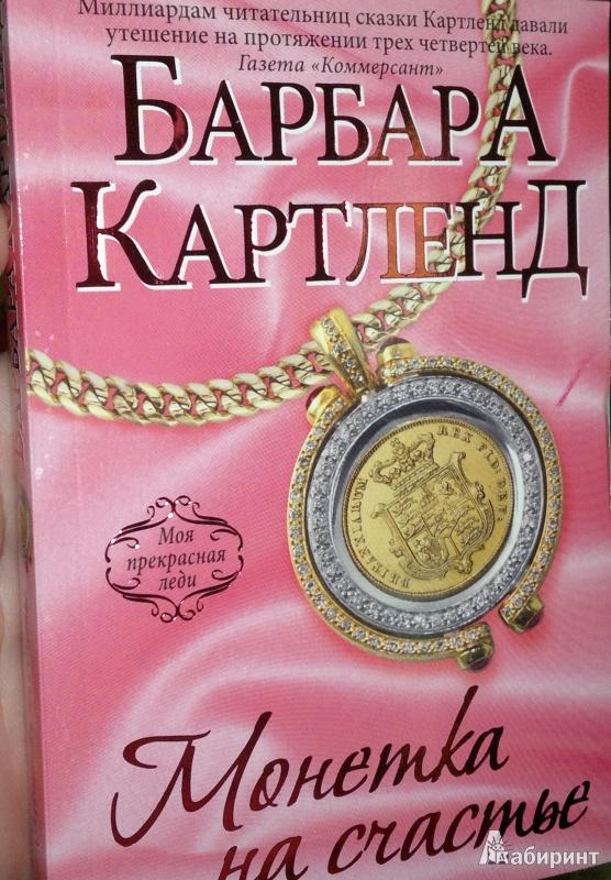 Иллюстрация 1 из 5 для Монетка на счастье - Барбара Картленд | Лабиринт - книги. Источник: Леонид Сергеев