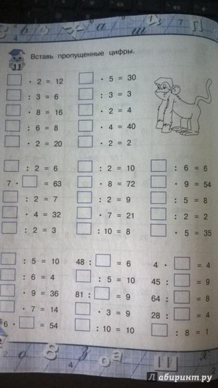Иллюстрация 3 из 16 для Учим таблицу умножения - Ольга Александрова   Лабиринт - книги. Источник: Ната