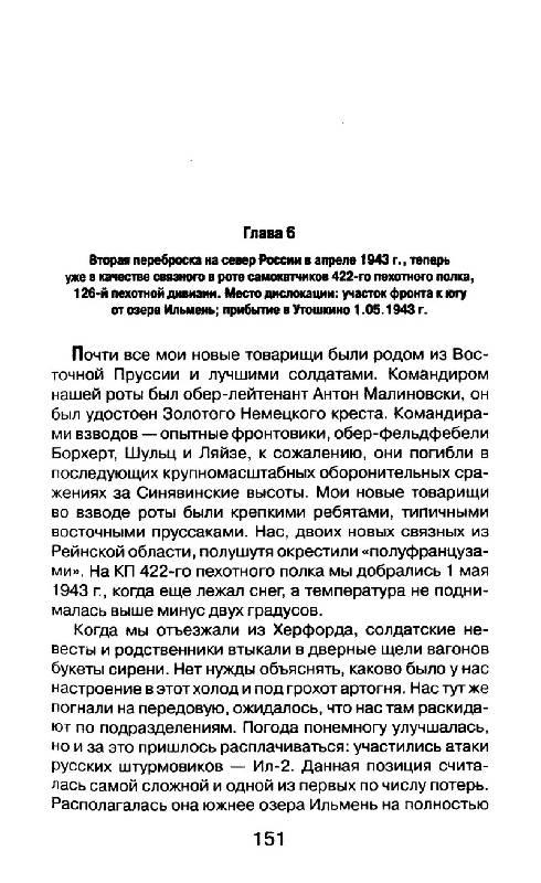 Иллюстрация 42 из 43 для Кровавое безумие Восточного фронта - Цвайгер, Нойенбуш | Лабиринт - книги. Источник: Кошки-мышки