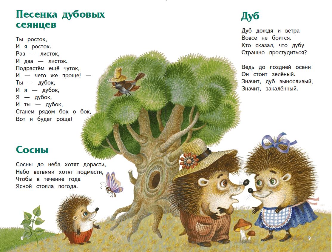 иллюстрации к стихам токмаковой превосходного настроения