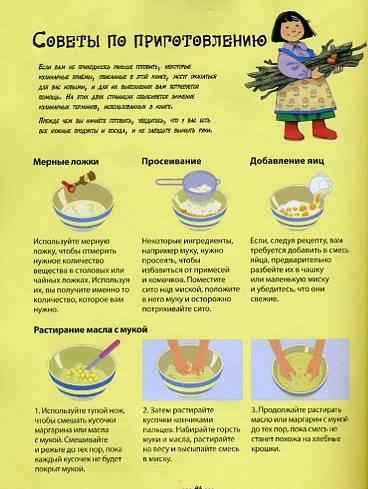 Иллюстрация 7 из 14 для 5+ Моя первая кулинарная книга | Лабиринт - книги. Источник: Цветочек