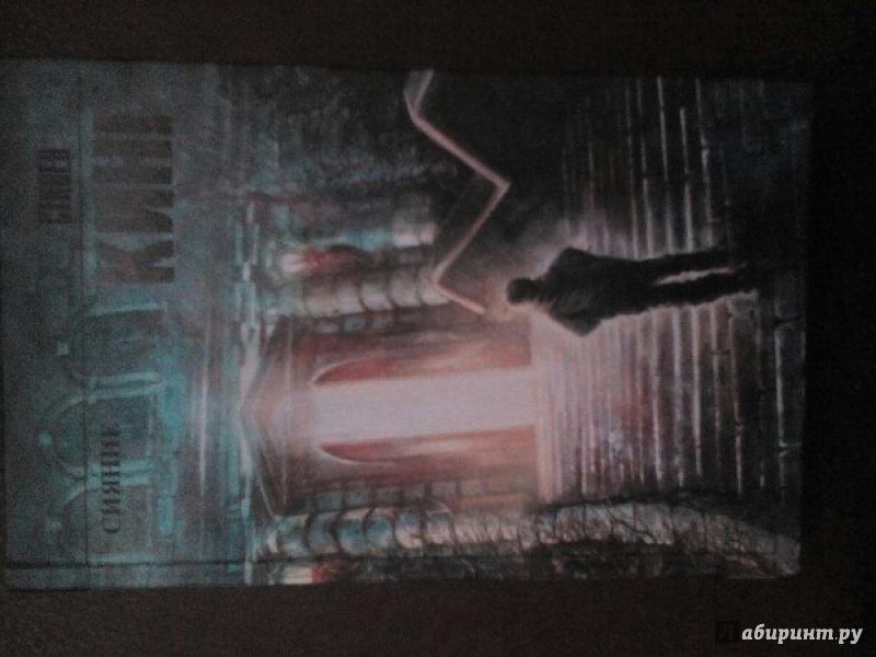 Иллюстрация 31 из 90 для Сияние - Стивен Кинг | Лабиринт - книги. Источник: Марина