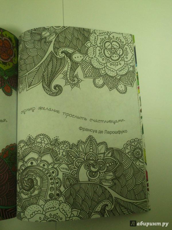 Иллюстрация 8 из 28 для Самоцветы счастья. Раскраска для ...
