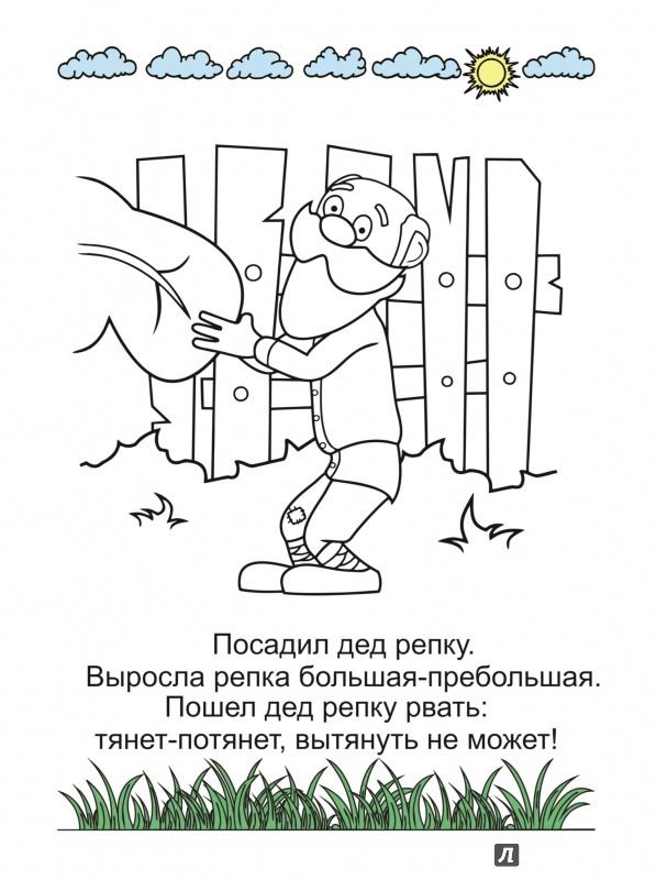 иллюстрация 8 из 8 для сказка раскраска репка лабиринт