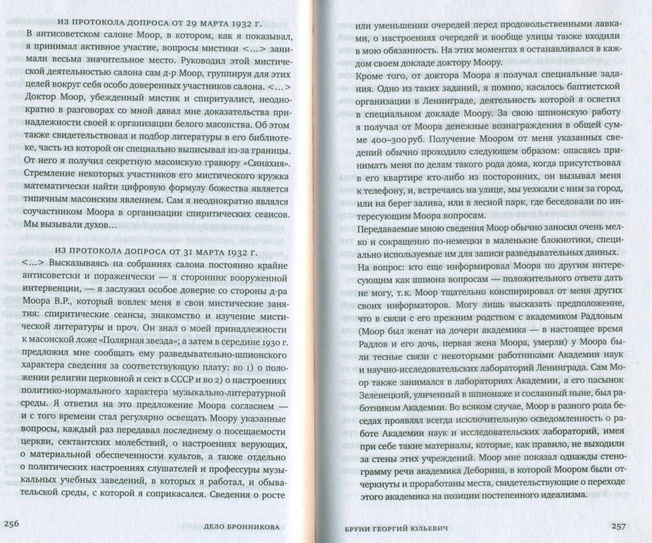 Иллюстрация 23 из 57 для Дело Бронникова - Громова, Позднякова, Вахтина | Лабиринт - книги. Источник: spl