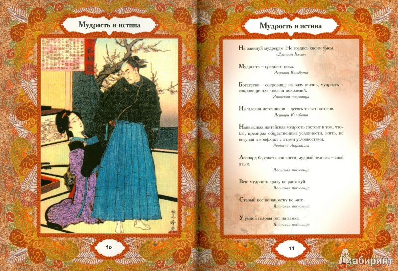 Иллюстрация 3 из 8 для Мудрость Страны восходящего солнца - Кожевников, Линдберг | Лабиринт - книги. Источник: Еrin