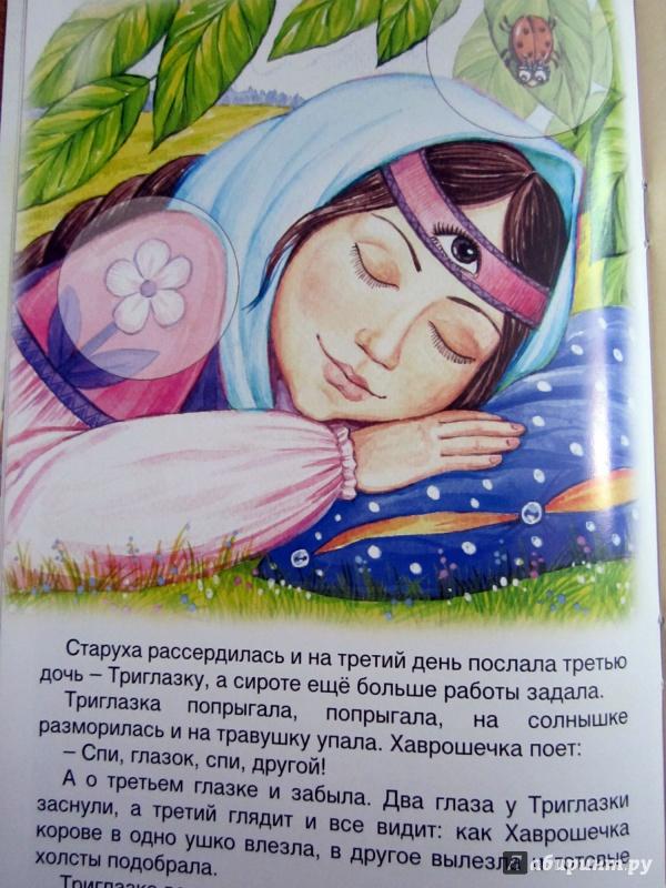 Иллюстрация 5 из 32 для Хаврошечка | Лабиринт - книги. Источник: Гончарова  Ирина