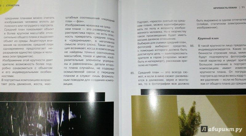 данное свойство законы композиции в фотографии книги всегда тихо