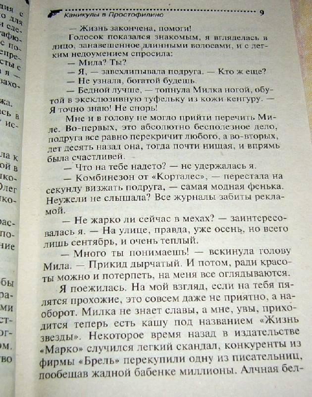 Иллюстрация 13 из 19 для Каникулы в Простофилино - Дарья Донцова   Лабиринт - книги. Источник: Nika