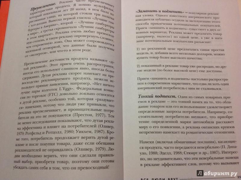 Иллюстрация 4 из 12 для Психология обмана. Как, почему и зачем лгут даже честные люди - Чарльз Форд | Лабиринт - книги. Источник: Динара