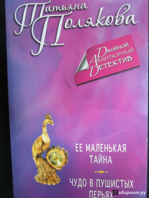 Иллюстрация 1 из 7 для Ее маленькая тайна. Чудо в пушистых перьях - Татьяна Полякова | Лабиринт - книги. Источник: )  Катюша