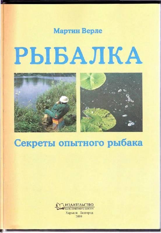 Иллюстрация 3 из 15 для Рыбалка. Секреты опытного рыбака - Мартин Верле | Лабиринт - книги. Источник: Юта