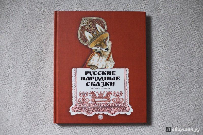Иллюстрация 3 из 95 для Русские народные сказки. Рисунки Е ...