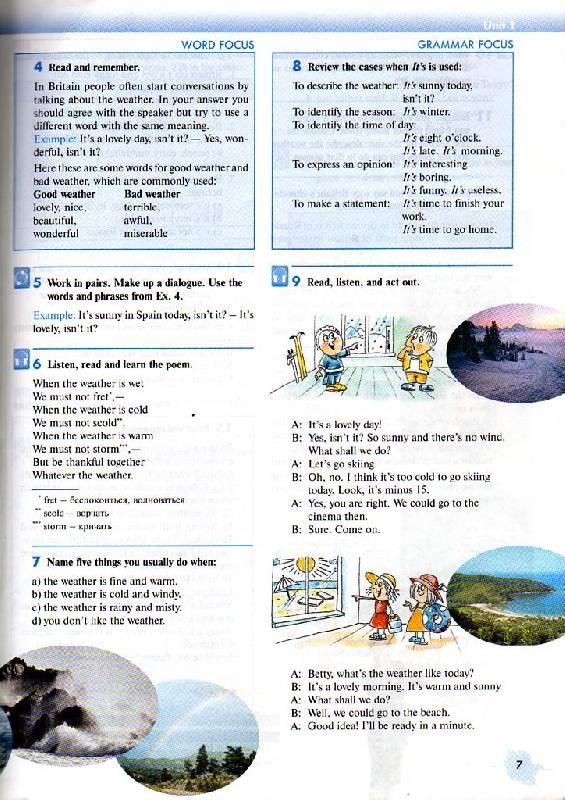 Иллюстрация 2 из 6 для Английский язык: Английский с удовольствием / Enjoy English: Учебник англ. яз. для 8 кл. - Биболетова, Трубанева   Лабиринт - книги. Источник: Анна Викторовна