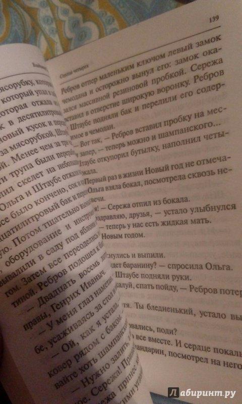 Иллюстрация 26 из 28 для Сердца четырех - Владимир Сорокин | Лабиринт - книги. Источник: Салова Анастасия