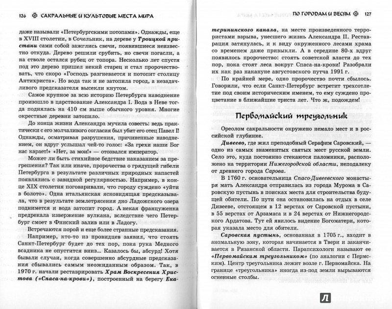 Иллюстрация 13 из 27 для Сакральные и культовые места мира - Супруненко, Шлионская   Лабиринт - книги. Источник: Don Serjio