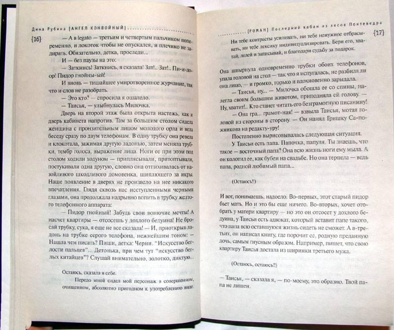 Иллюстрация 2 из 6 для Ангел конвойный - Дина Рубина | Лабиринт - книги. Источник: bukvoedka