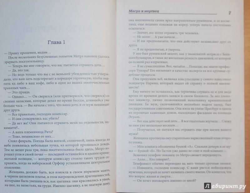 Иллюстрация 19 из 35 для Мегрэ и мертвец. Дело Сен-Фиакр. Мегрэ и порядочные люди. Поклонник мадам Мегрэ - Жорж Сименон   Лабиринт - книги. Источник: А. С.