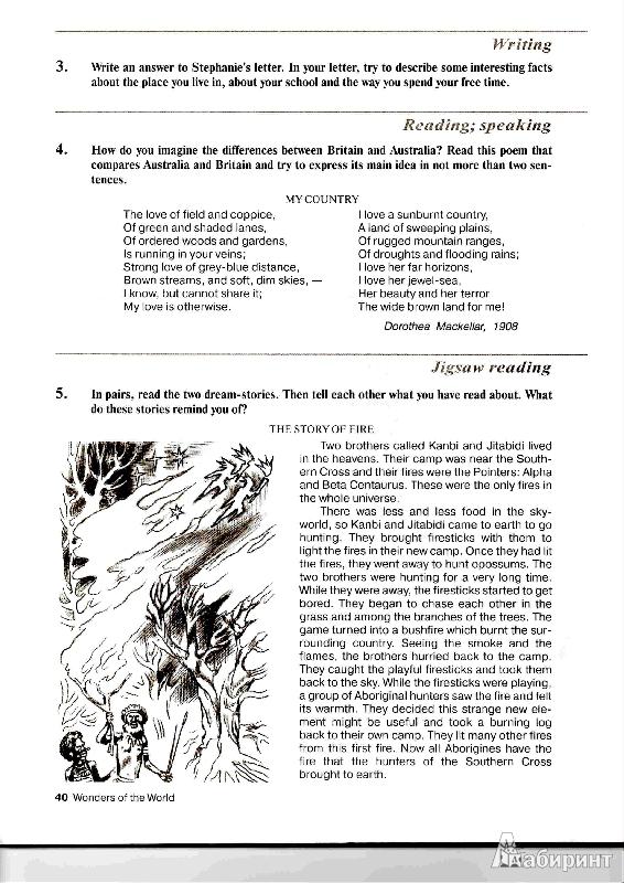 Иллюстрация 2 из 5 для Английский язык. Уровень 3. 8 класс: сборник заданий - Сафонова, Бочоришвили, Соловова | Лабиринт - книги. Источник: Лукашевич  Анна