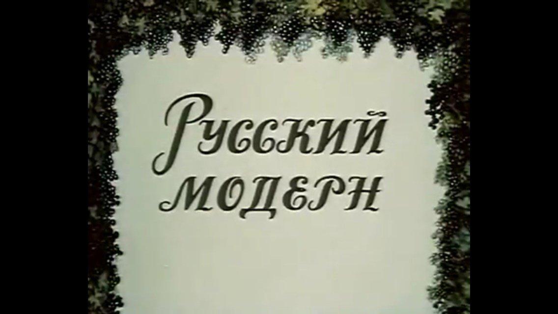 Иллюстрация 1 из 13 для Русский модерн (DVD) - С. Райтбург | Лабиринт - . Источник: zh123
