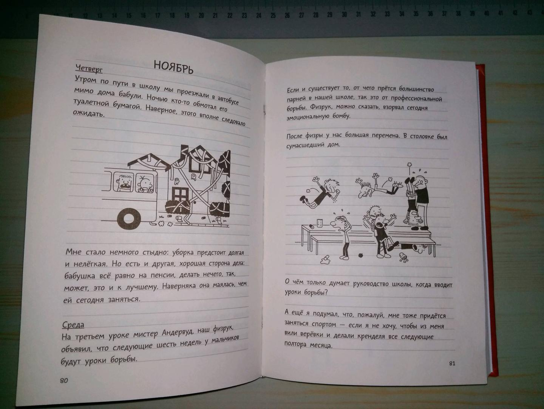 Иллюстрация 45 из 49 для Дневник слабака - Джефф Кинни | Лабиринт - книги. Источник: Екатерина