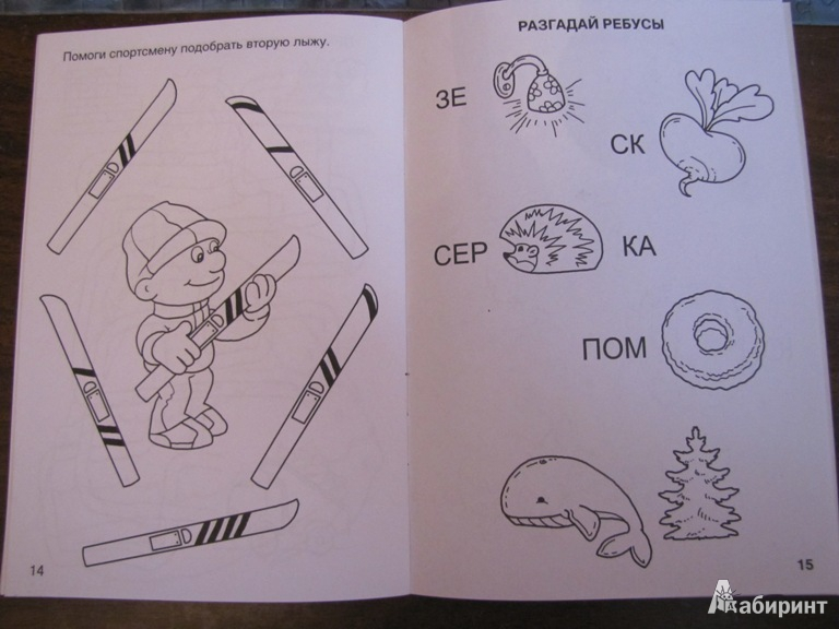 Иллюстрация 9 из 9 для Умные задания - Марина Дружинина | Лабиринт - книги. Источник: Павлюченкова  Наталья