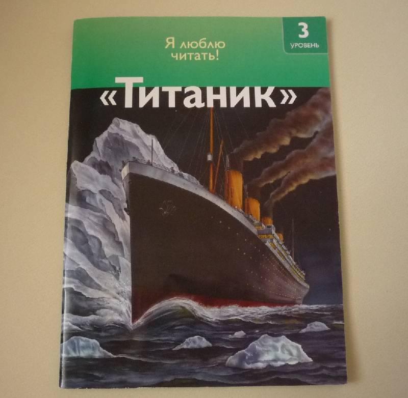 Иллюстрация 19 из 27 для Титаник - Салли Оджерс   Лабиринт - книги. Источник: Шлапак  Олеся Николаевна
