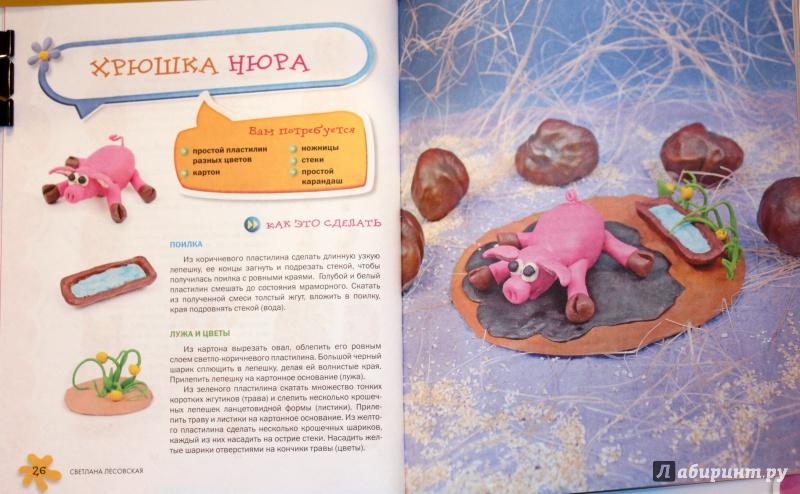 Иллюстрация 18 из 33 для Зверушки из пластилина - Светлана Лесовская | Лабиринт - книги. Источник: E.B.