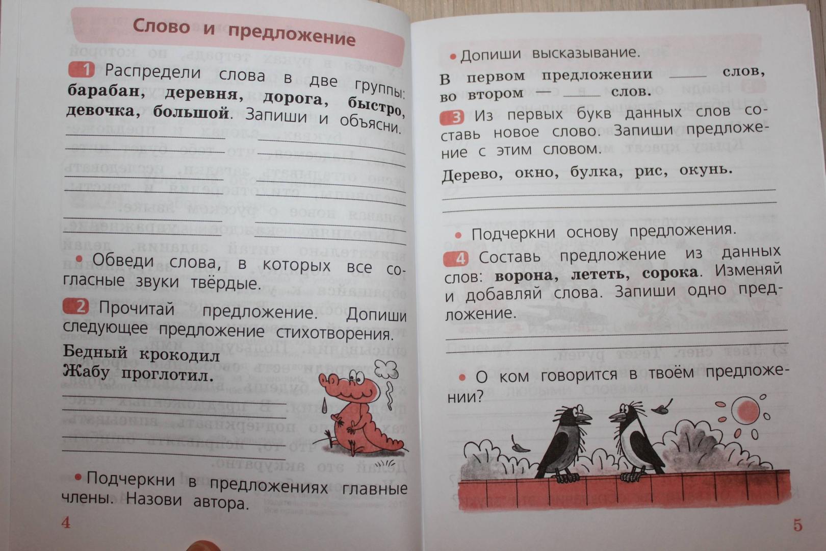 Иллюстрация 5 из 17 для Русский язык. 1 класс. Рабочая ...