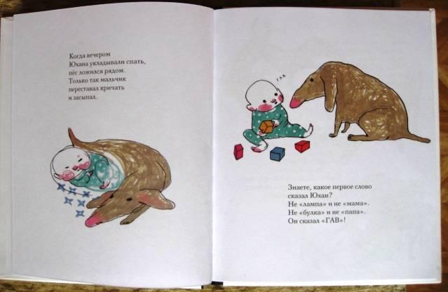 Иллюстрация 3 из 9 для Звезда по имени Аякс - Ульф Старк | Лабиринт - книги. Источник: ESchA