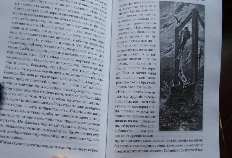 Иллюстрация 2 из 42 для Полное собрание сказок и легенд в одном томе - Гримм Якоб и Вильгельм   Лабиринт - книги. Источник: sht170