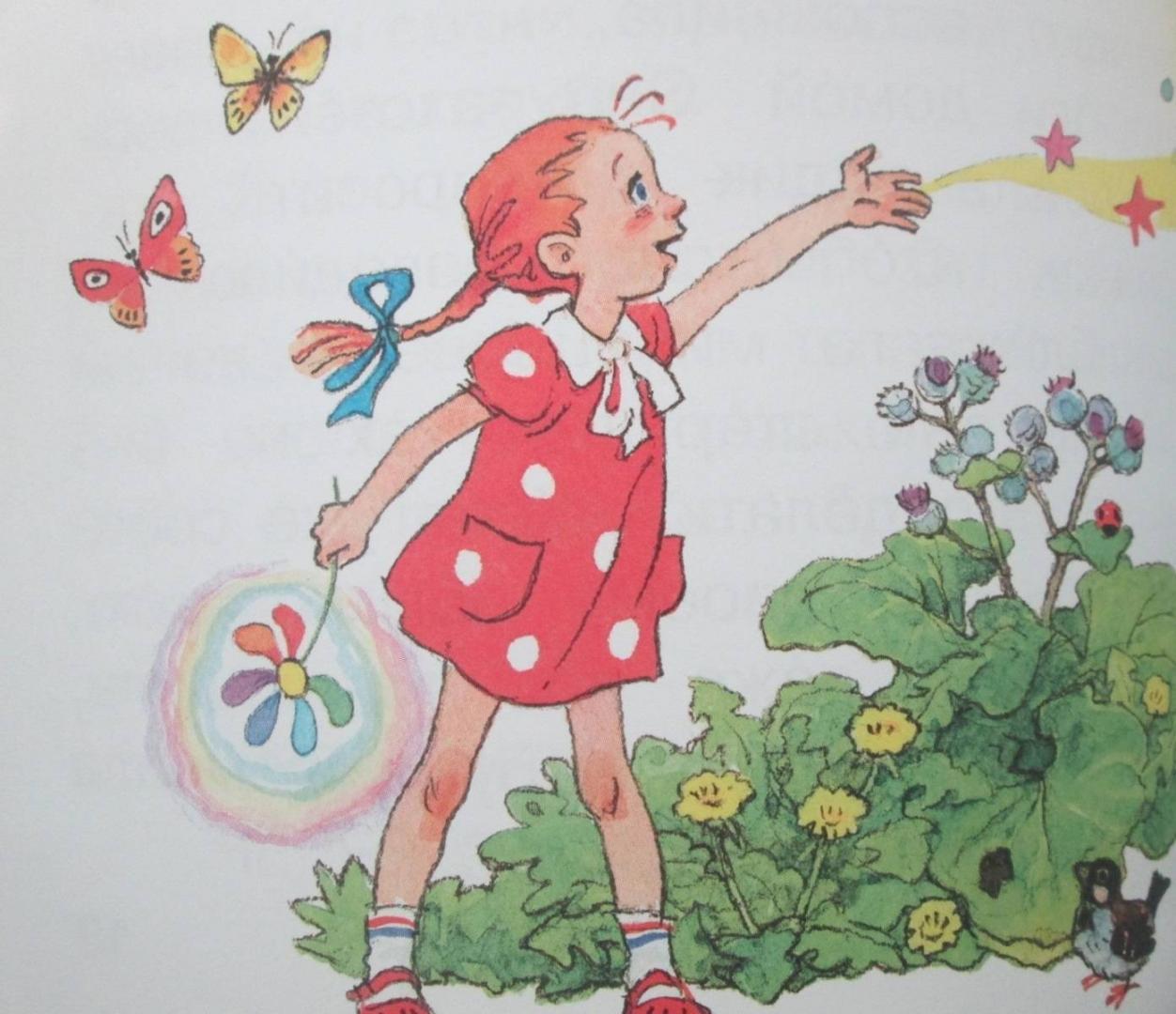 картинки из сказок цветик семицветик пользуется