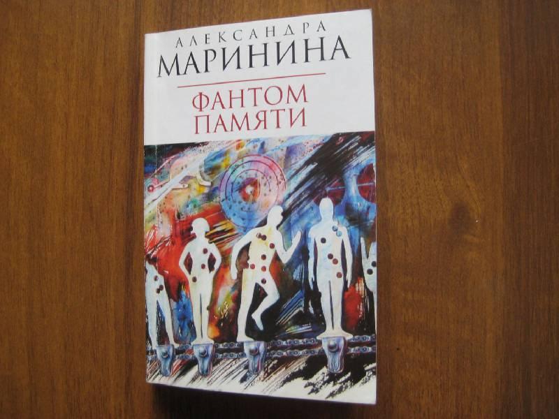 Иллюстрация 8 из 22 для Фантом памяти - Александра Маринина   Лабиринт - книги. Источник: Баскова  Юлия Сергеевна