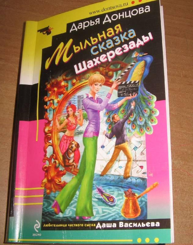 Иллюстрация 1 из 9 для Мыльная сказка Шахерезады - Дарья Донцова | Лабиринт - книги. Источник: Рыженький