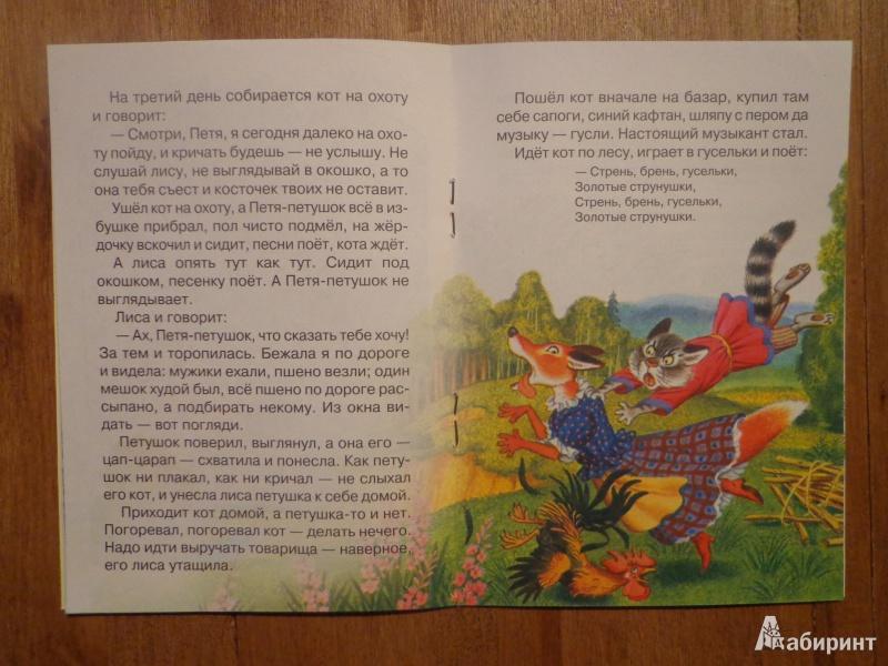 Иллюстрация 7 из 22 для Лисичка-сестричка | Лабиринт - книги. Источник: Дербилова  Людмила Владимировна