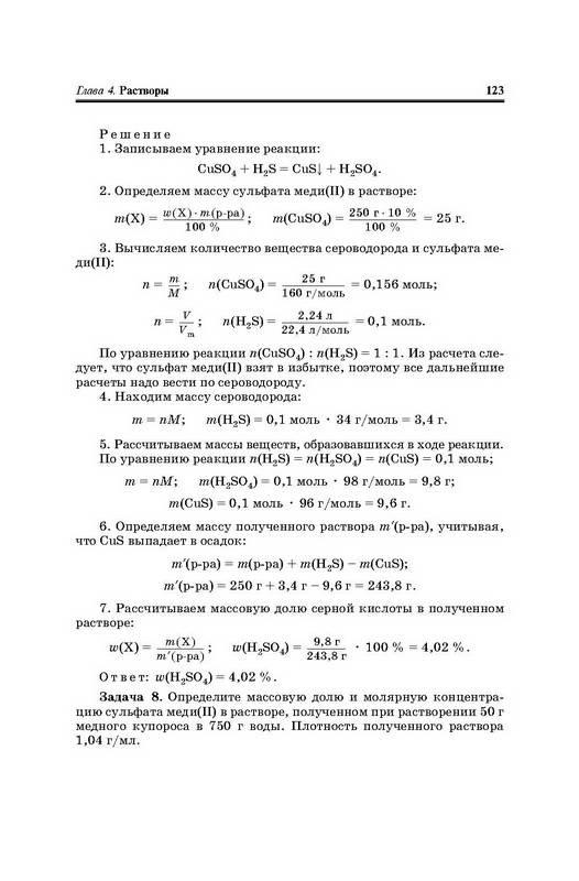 Иллюстрация 27 из 27 для Химия в задачах для поступающих в ВУЗы - Литвинова, Мельникова, Соловьева, Ажипа, Выскубова   Лабиринт - книги. Источник: Ялина